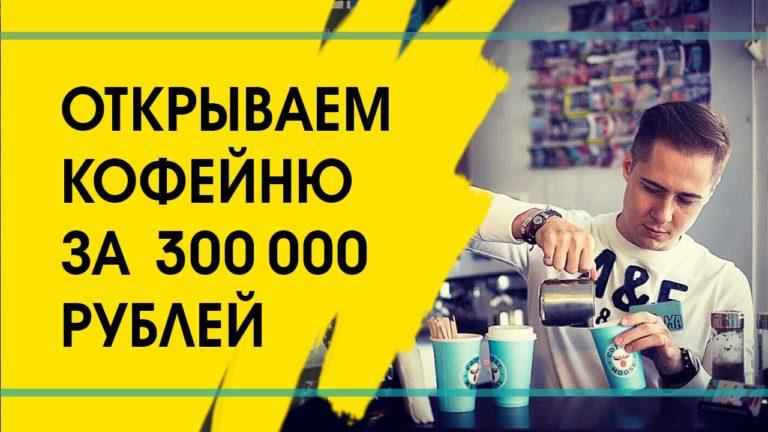 Подробный бизнес план по открытию кофе с собой указал