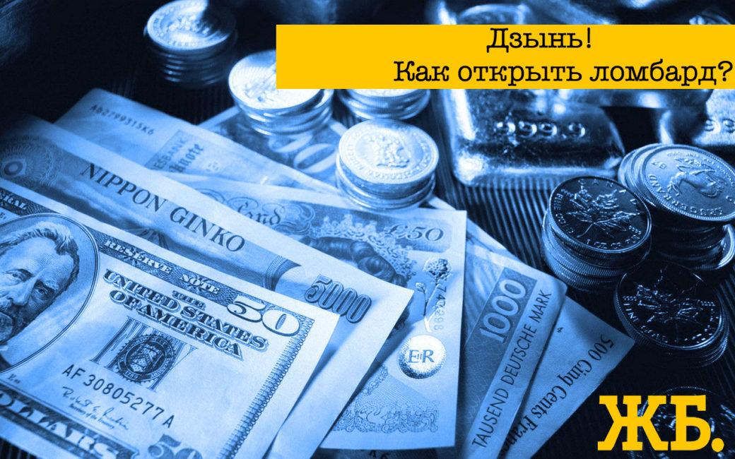 В украине открыть ломбард как кредит ломбард