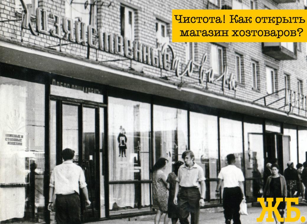 Изображение - Как открыть хозяйственный магазин magazin_hoztovary_naberezhnaya_leonova-1040x759