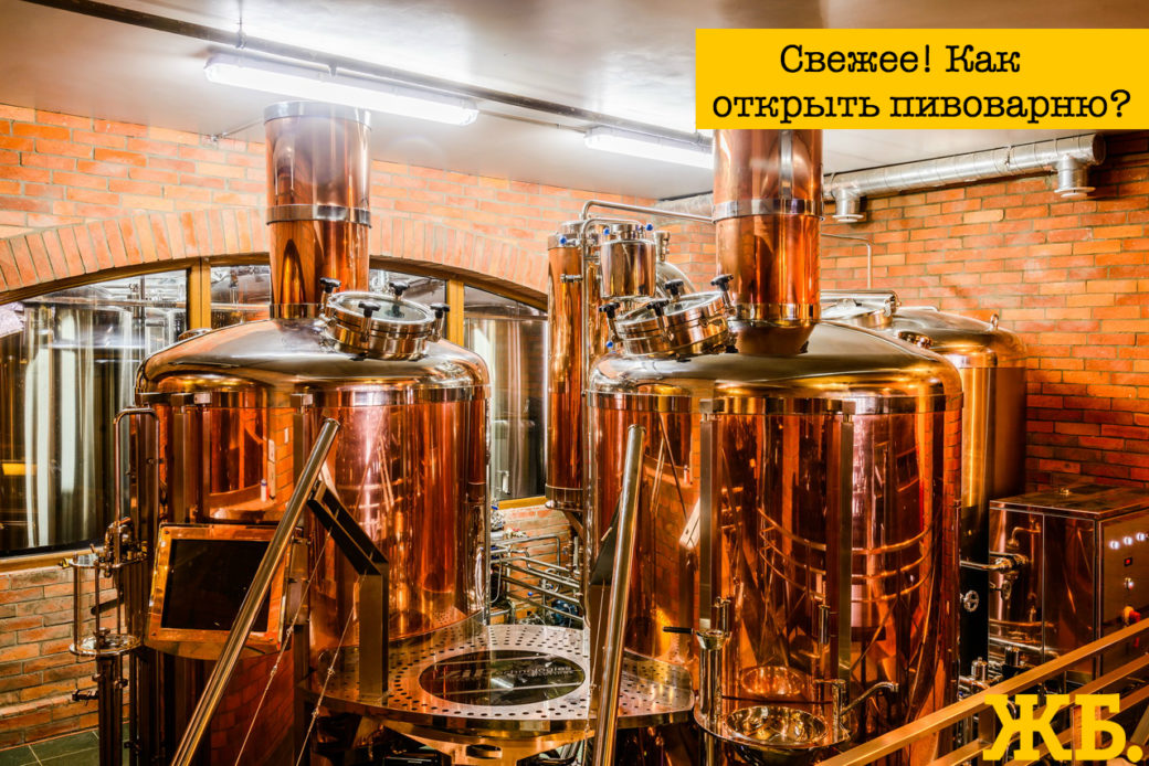 Изображение - Мини пивоварня как бизнес bre2-1040x694